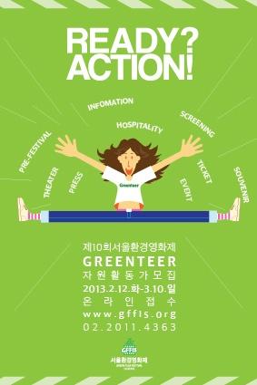 서울환경영화제 greenteer