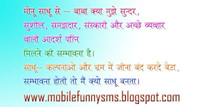 MOBILE FUNNY SMS: CHUTKULE IN HINDI  CHUTKULE, CHUTKULE HINDI FUNNY, CHUTKULE HINDI MAIN, CHUTKULE HINDI PHOTO, CHUTKULE HINDI VIDEOS, CHUTKULE IN HINDI 2016, CHUTKULE IN HINDI FUNNY, CHUTKULE IN HINDI JOKES