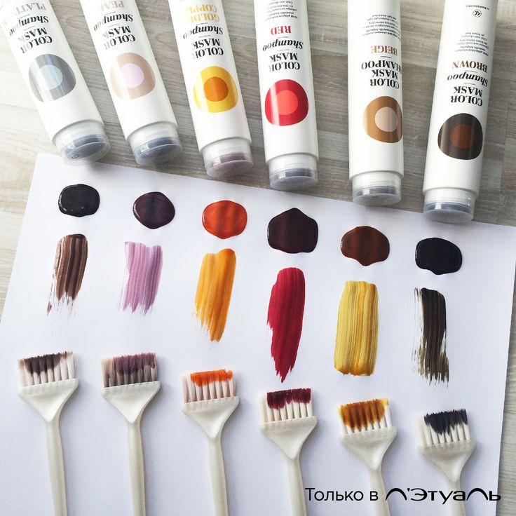 Для смелой тебя ! Эффективный уход для волос, сохраняющий стойкость цвета, – это реальность. Пигменты шампуня COLOR MASK поддерживают оттенок волос до следующего окрашивания. Сочный цвет, блеск и забота гарантированы! www.letu.ru