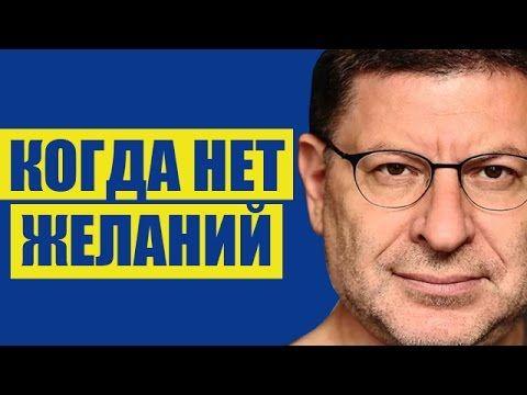 ЛАБКОВСКИЙ: Как бороться с отсутствием желаний - YouTube