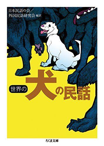 世界の犬の民話 (ちくま文庫)   日本民話の会 外国民話研究会 :::出版社: 筑摩書房 (2017/1/10)