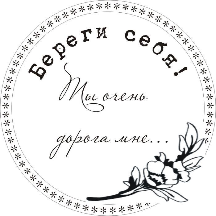 Мульт, надписи в открытках ручной работы