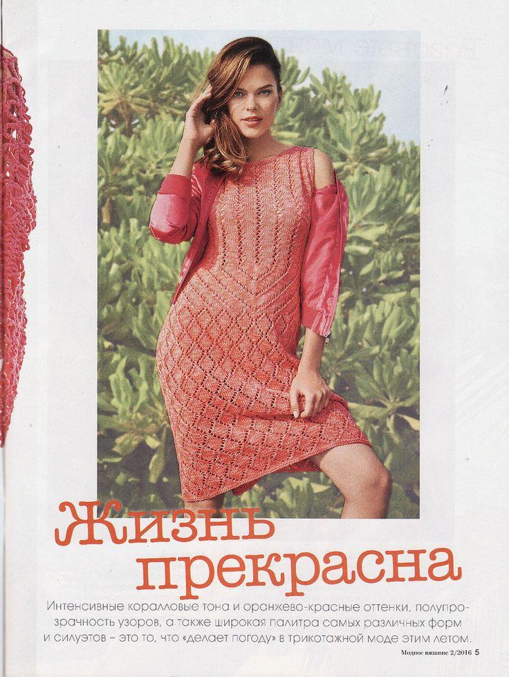Verena Модное вязание №2 2016 - 轻描淡写 - 轻描淡写