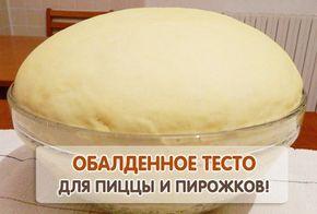 Любите печь домашние пирожки и пиццу? Обязательно попробуйте сделать тесто по этому рецепту! Оно получается просто ОБАЛДЕННОЕ! Замешивается за пару минут и не требует долгого выстаивания (как это ча…