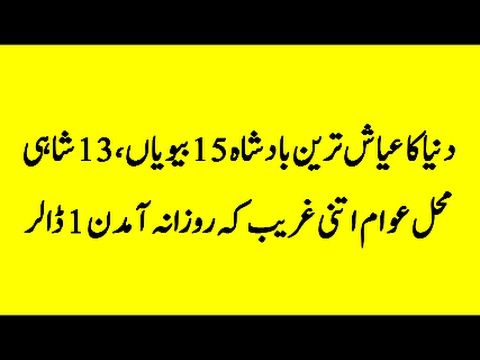 World breaking News in urdu|Urdu Latest News updates|Today news about Lewd