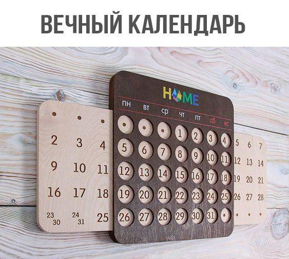 Вечный календарь / Perpetual calendar