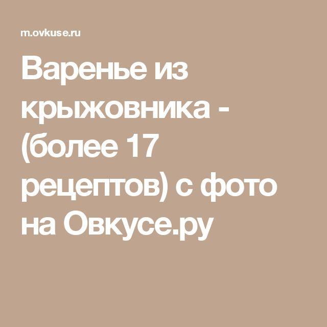 Варенье из крыжовника - (более 17 рецептов) с фото на Овкусе.ру