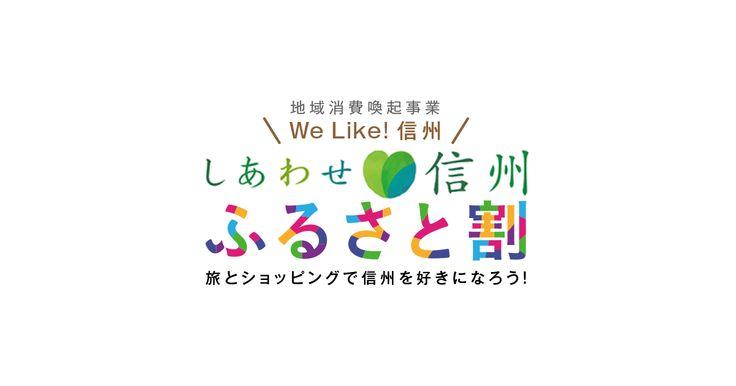 旅とショッピングで信州を好きになろう!「しあわせ信州ふるさと割」長野県への旅行が最大50%OFFお買い物も最大40%OFF