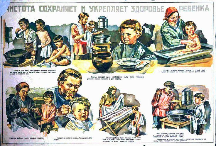 Просветительские плакаты 20-х годов — материнство и детство, важность соблюдения гигиены и правильное воспитание.