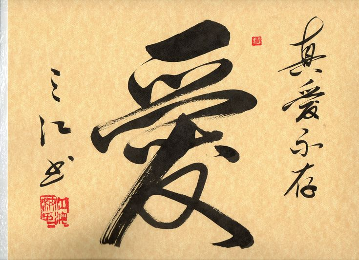 Chinese calligraphy, Calligraphy and Chinese on Pinterest