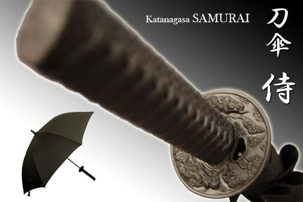 ジャンプ傘・刀傘「侍」-katanagasa SAMURAI-(傘袋付き)