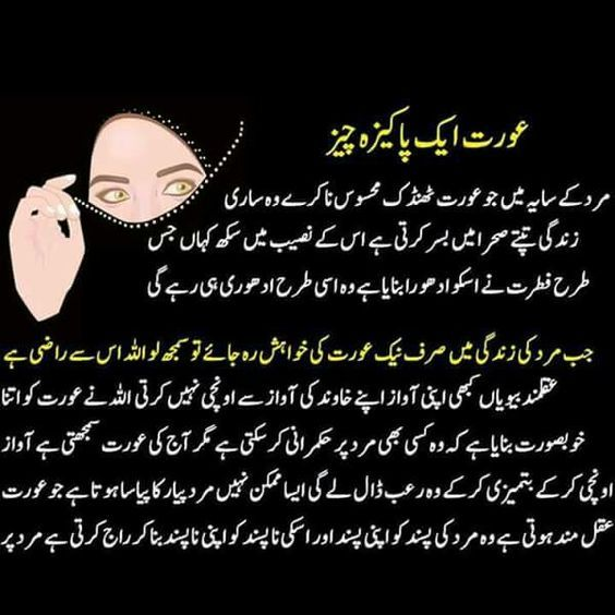 How To Make Happy Married Life In Urdu