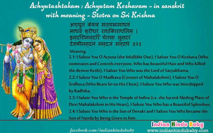 Know the meaning of sanskrit slok of Lord Krishna - 'Achyutam Keshavam (2)'
