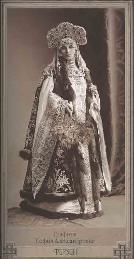 This is Countess Sofia Alexandrovna Fersen, who is also dressed as a boyarinya at the Winter Palace Costume Ball of 1903. She was born Princess Dolgorukov in 1870, and married Count Nicholas Pavlovich Ferzen in 1893. She died in Rome in 1957, and is buried there in a Russian Cemetery.