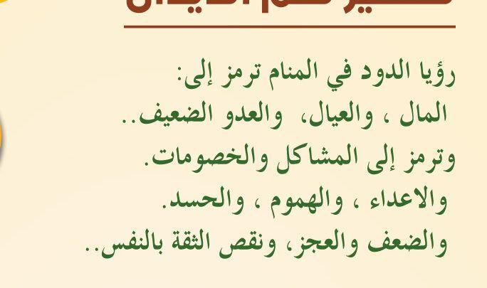 تفسير الدود فى الحلم لأبن سيرين والنابلسي In 2021 Arabic Calligraphy