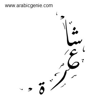 Arabic Words Tattoo Design