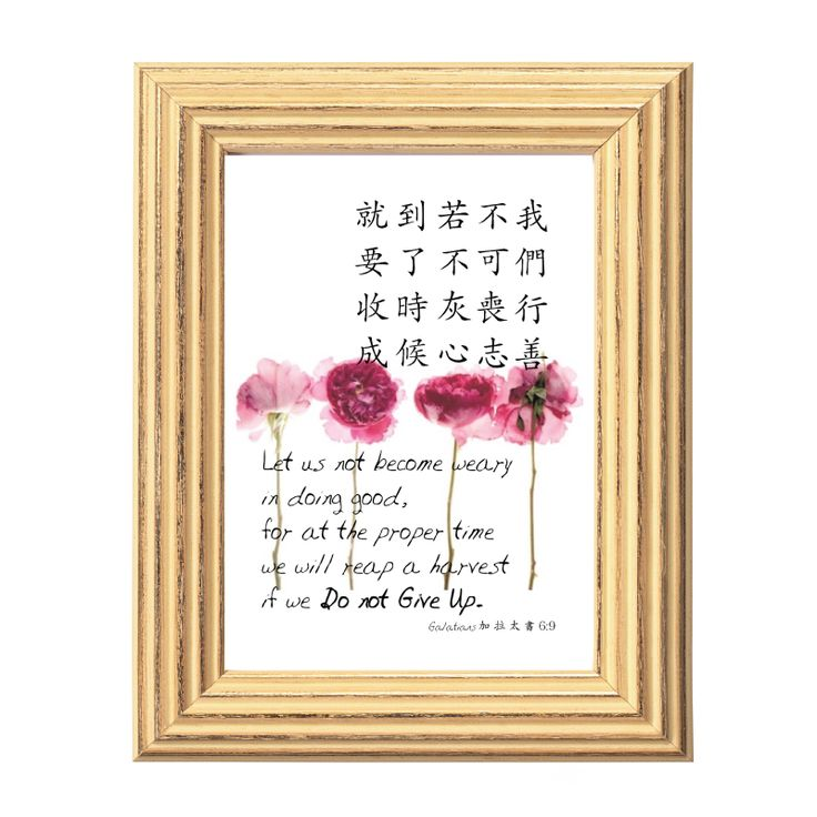 Words for Life - Do not Give Up  Custom made Bible Verse/Quote picture frame from $4.9  Langham Mall Unit 2333 & 2335 Level 2 8339 Kennedy Road, Markham, Ont, canada  www.OneOFAKaIND.com