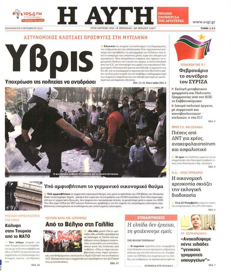 Εφημερίδα ΑΥΓΗ - Παρασκευή, 09 Οκτωβρίου 2015