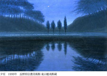 kaii higashiyama 東山魁夷 『夕星』 (1999) 長野県信濃美術館東山魁夷館蔵