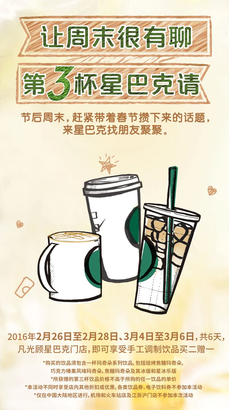Starbucks promotion poster