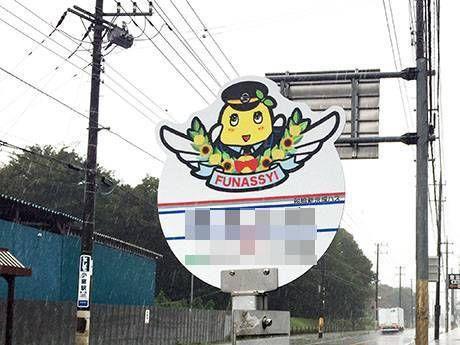 船橋新京成バス(鎌ケ谷市鎌ケ谷1)のバス停のうち5カ所の標識に、10月21日からふなっ - Yahoo!ニュース(みんなの経済新聞ネットワーク)