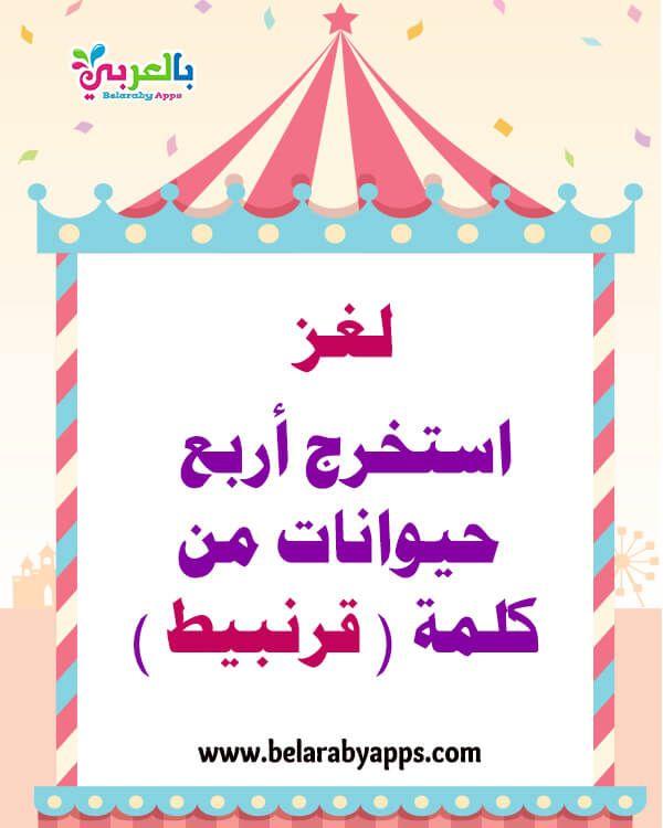العاب متاهات للاطفال عن الحيوانات تمارين ادراكية جاهزة للطباعة بالعربي نتعلم In 2021 Islamic Kids Activities Kids App Islam For Kids