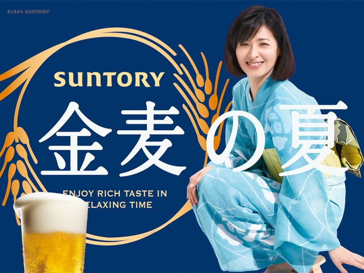 金麦の夏 ENJOY RICH TASTE IN RELAXING TIME  金麦