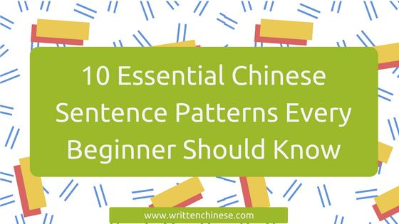 If you're a beginner of Chinese, these are the essential sentence patterns you MUST know. Get your free downable PDF to study later!