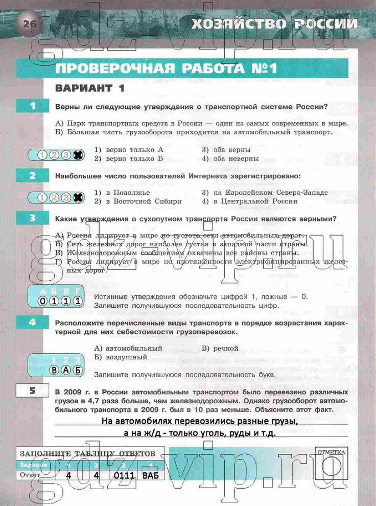 по классы тетрадь-экзаменатор гдз географии 5-6