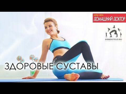 развитие подвижности суставов - Оздоровление суставов и позвоночника - YouTube