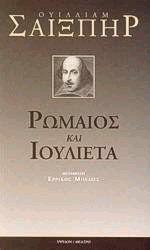 ρωμαίος και ιουλιέτα Σαίξπηρ