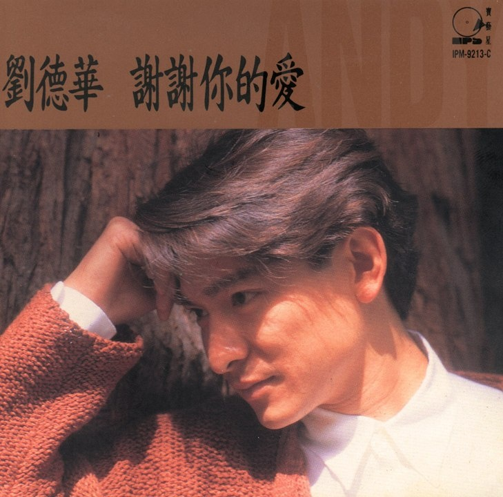Andy Lau - 謝謝你的愛