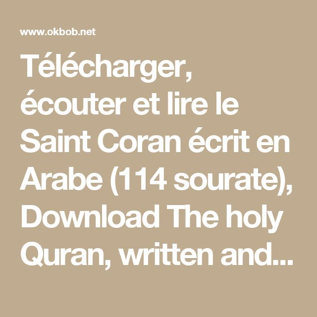 Télécharger, écouter et lire le Saint Coran écrit en Arabe (114 sourate), Download The holy Quran, written and read in arabic,  القرآن الكريم ، استماع، قراءة و تحميل - Algérie