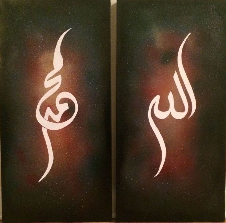 Allah/ Mohammad Painted Arabic Calligraphy by ObayzDesign on Etsy
