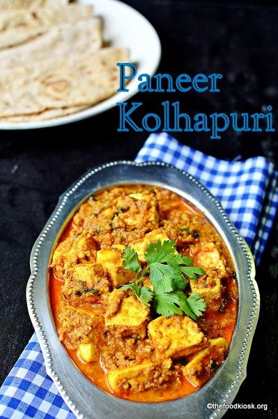 today what I have for you is an absolute favourite dish, Paneer Kolhapuri. During my stay in Mumbai (Maharashtra), Kolhapuri recipes was a staple order at restaurants, be it veg kolhapuri, paneer kolhapuri or chicken kolhapuri, I am a fan of all. My love for spicy food compelled me to fall for kolhapuri recipes. Kolhapuri recipes are known for being spicy and robust. The secret to all these dishes is the spice mix which is known as Kolhapuri masala.