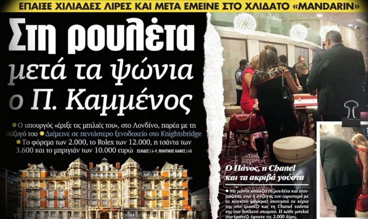 Αδωνις για Καμμένο: Ποινικό αδίκημα ο υπουργός να παίζει σε καζίνο [εικόνα & βίντεο] | iefimerida.gr