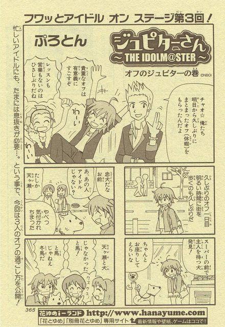 『ジュピターさん~THE IDOLM@STER~/3』