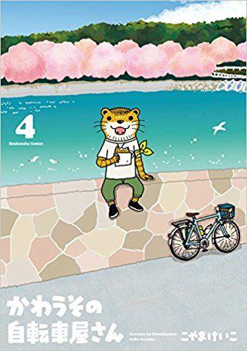 かわうその自転車屋さん 4 (芳文社コミックス) | こやまけいこ |本 | 通販 | Amazon