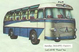 ЛАЗ 697 Е -Турист