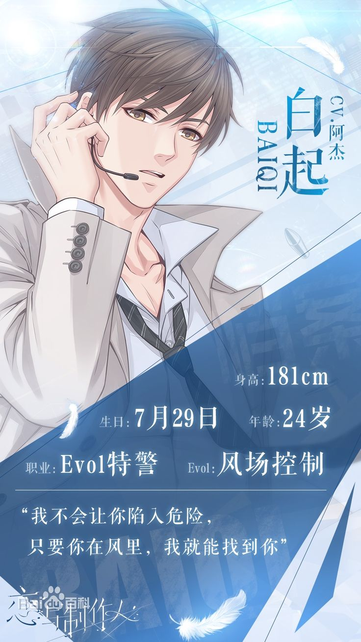 恋与制作人 (love and producer) Bai Qi (白起) Gambar manga