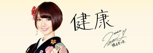 Hashimoto Nanami- Health