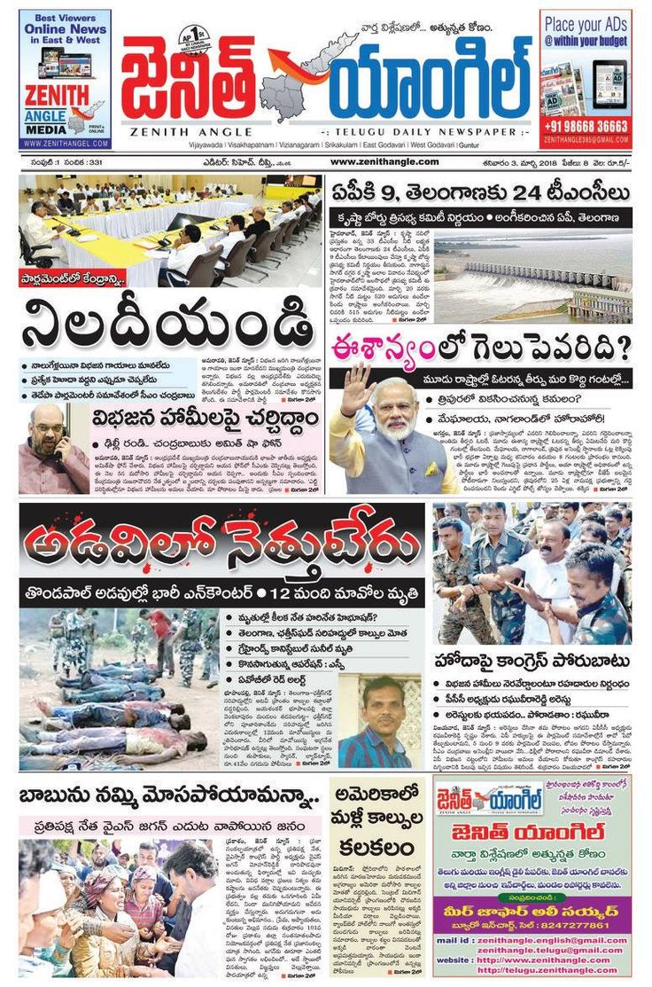 Zenith Angle Epaper 03 02 2018   The Highest Angle in News Analysis News And Media Company - ZENITH ANGLE -Telugu and English Daily NewsPaper with primary focus to get the exclusive news from Zenith Team and render Latest News, Breaking News and World wide Updates to its readers. Also 24/7 Telugu TV News Channel with Live Coverage of International News, ,Analysis of Business News, Celebrity Gossips, Political happenings, Crime Reports & Sports Updates.