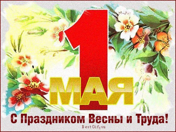 Картинки по запросу 1 мая открытки ссср