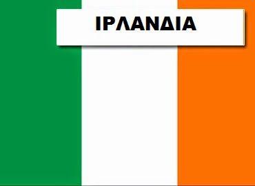 Ιρλανδία : Ανάλυση Μποέμιανς - Γιου Σι Ντι.