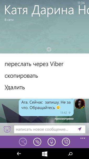 Подробно о возможностях #Viber. Отправить сообщение в #Вайбер