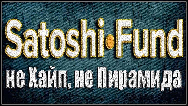 Satoshi Fund - инвестирование в блокчейн активы | Мой вклад 650$