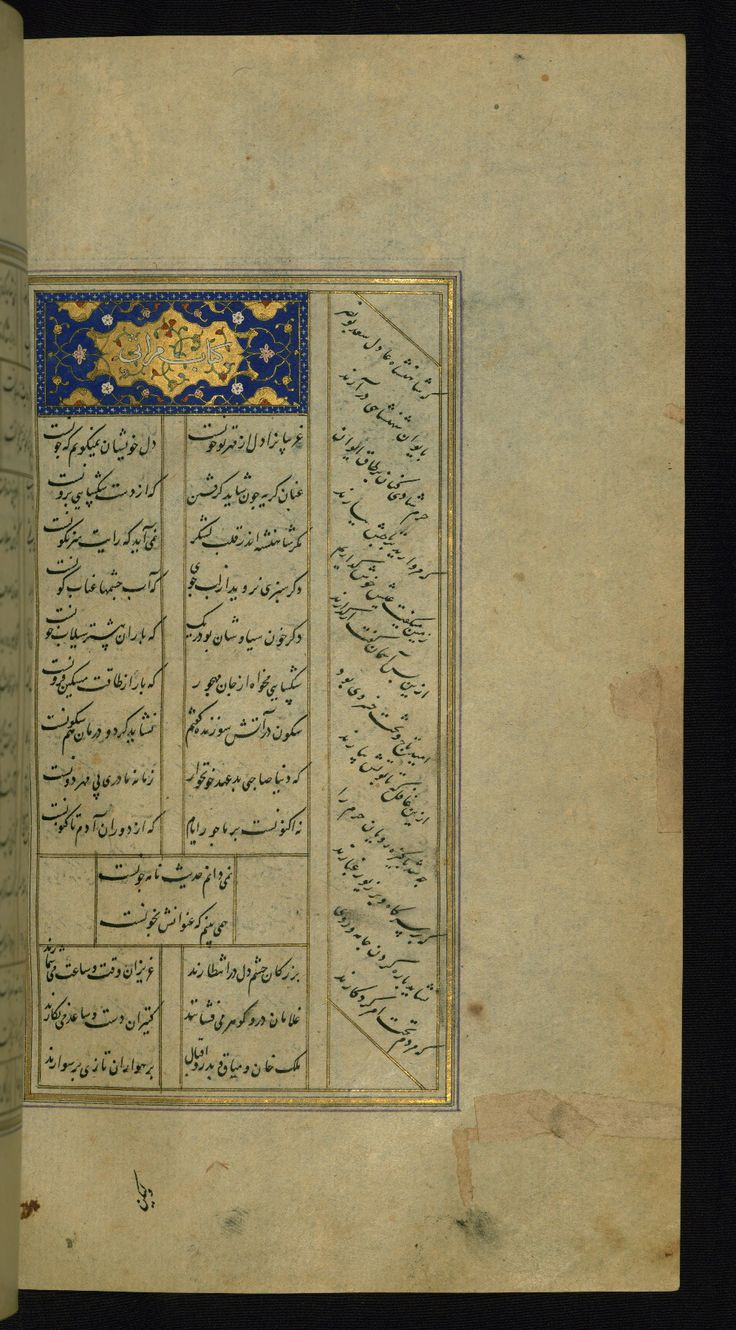 This incipit page has an illuminated titlepiece with the inscription Kitāb-i Marās̱ī.  W616