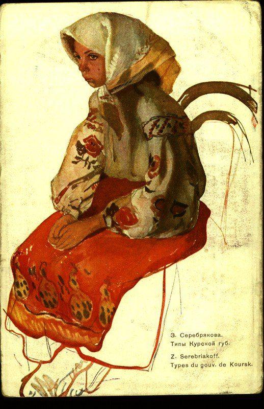 Почтовая открытка. 1910-е гг. Типы Курской губернии. Художник З. Серебрякова.