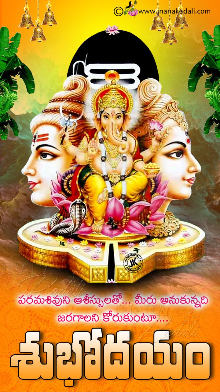 Lord Shiva Hd Wallpapers Good Morning Greetings In Subhodayam In Online Good Morning