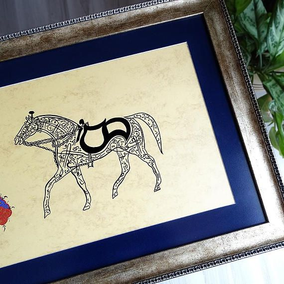 """Arabian Horse"" FRAMED Islamic Calligraphy Art #eid #gifts #horse #artwork #painting #islam #arabic #persian #handmade #home #decor"